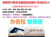 上海ai智能教育加盟-艾宾浩斯Ai教育-论答Ai教育加盟与智易答加盟
