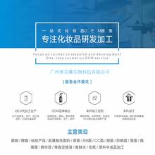 广州普美娜化妆品代加工厂家:不仅提供了好产品也为品牌方提供了好便利