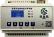 鑫軒派森樂智慧安全用電探測器XHG1299