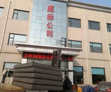 安平县建标金属丝网制品有限公司