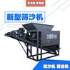 篩沙機大型全自動振動篩選機小型203050型折疊滾筒式沙石分離機