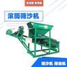 大型篩沙機全自動震動型篩選機工地50型30型20型滾筒式砂石分離機
