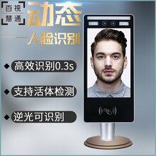 系統考勤門禁系統訪客登記人臉識別工地識別一體機