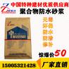 聚合物水泥防水砂浆山东河南江西工厂厂家直销