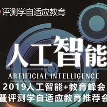 评测学AI智能教育、轻松当校长轻松赚百万