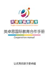 广州英卓思教育[早教全脑潜能开发]全国招商加盟-免费入驻校区招生策划