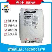 POE/美国陶氏/8100耐老化耐候高抗冲电线电缆垃圾8100