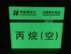 江蘇消防安全標識定制