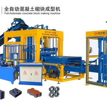 QT9-15全自動環保磚機,大型磚機設備_新型免燒磚機設備_全自動環保磚機廠