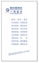 即墨代理記賬/即墨財務管理/即墨辦理報稅