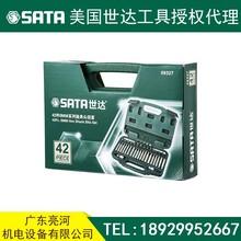 SATA世達工具40106_英制全拋光兩用扳手9/16寸評價如何?圖片
