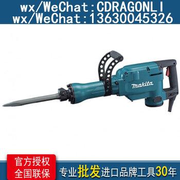 日本原装进口Makita/牧田1510w电镐HM1306