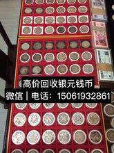 上海银元回收上海袁大头收购图片