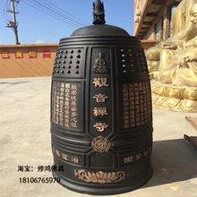 厂家直销寺庙铜钟黄铜钟青铜钟景区大钟纯铜铜钟