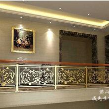时髦拉丝铜艺护栏艺术镶花浮雕铜楼梯扶手图片