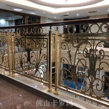 别墅装饰K金铝艺雕刻楼梯扶手钛金不锈钢护栏图图片