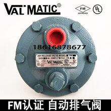 FM認證排氣閥fivalco微量排氣閥消防排氣閥快速排氣閥圖片