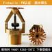 K363易熔合金噴淋頭V4601-100℃高溫噴淋頭早期抑制噴淋頭