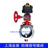 防爆信號蝶閥上海金盾信號蝶閥監控閥安全信號閥ZSXDF7-Q-150