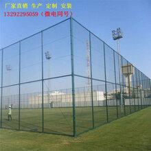 学校操场围栏-勾花网-体育场-羽毛球场护栏-笼式足球图片