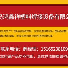 青岛鸿鑫祥供应全自动塑料板材碰焊机HX-3000畅销款图片