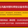 青岛鸿鑫祥供应全自动塑料板材碰焊机HX-3000畅销款