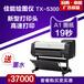 高速印刷的佳能繪圖儀,只因配置新型打印頭