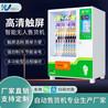 饮料零食综合自动售货机