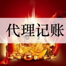 重庆江北公司注册代理记账优惠套餐