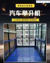 载重3吨汽车升降机定制,汽车升降机图片