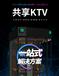 杰騰物聯網共享KTV軟件APP開發定制