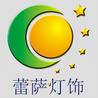 中山市宇烁照明科技有限公司(黄佩华)