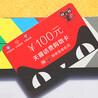 在烟台给商家做促销活动能用话费购物促销卡做引流拓客