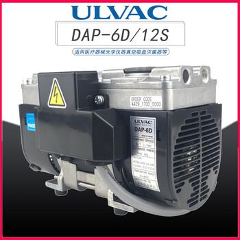 ulvac日本愛發科氣動隔膜真空泵DAP-6D/12S小型工業用抽氣抽真空維修高真空維護簡單
