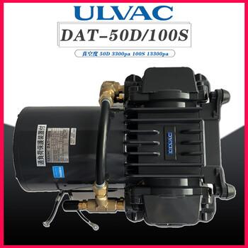 ulvac日本爱发科进口气动隔膜抽真空泵DAT-50D/100S小型工业用抽气高真空维修低噪