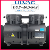ULVAC日本愛發科進口活塞隔膜抽真空泵DOP-40D/80S小型工業用抽氣高真空低噪壓縮機醫療