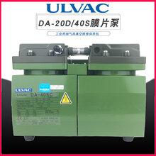 ulvac日本爱发?#24179;?#21475;气动隔膜真空泵DA-20D/40S小型工业用抽气抽真空维修高真空低噪?#35745;? />                 <span class=
