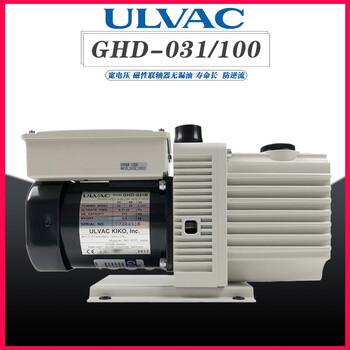 ulvac日本愛發科氣動旋片抽真空泵GHD-031/100小型工業用抽氣高真空維修實驗室分析儀器