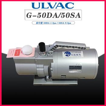 ulvac日本爱发科气动旋片抽真空泵G-50DA/50SA小型工业用抽气高真空维修2段排气方式