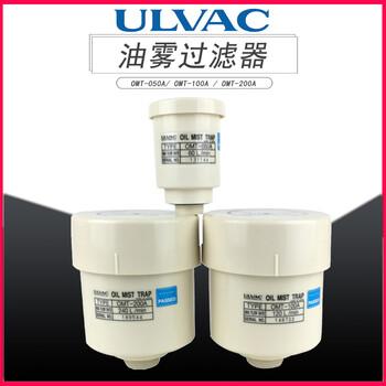 ULVAC日本爱发科进口油雾过滤分离器滤芯OMT-050A/100A/200AOMI-100/200OFI-050/200