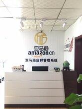 亚马逊跨境电商加盟