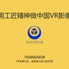 山西太原360度全景摄影,航拍VR全,720度全景制作,恒锐VR全景