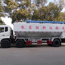 杨翔汉世伟同款式国六散装饲料运输车30方40方东风系列图片