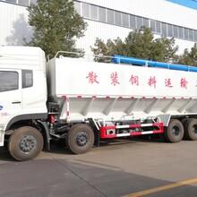 正大饲料散装运输车东风30方15吨饲料车厂家图片