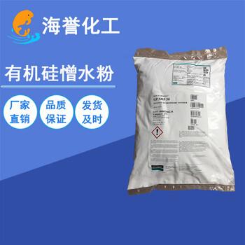 重庆供应防水砂浆用美国道康宁有机硅憎水粉SHP50