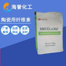 重庆销售韩国乐天进口陶瓷用纤维素PMB-40H图片