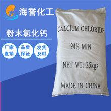 重庆销售堵漏王用粉末氯化钙94%含量图片
