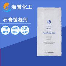 重庆销售意大利SICIT进口石膏缓凝剂ETRADPE图片