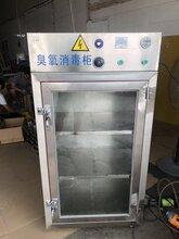 臭氧消毒柜臭氧紫外线高温灭菌酒店必备消毒设备医院专用消毒柜