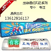 車載無線智能LED屏四川出租車LED頂燈價錢深圳盛德通科技